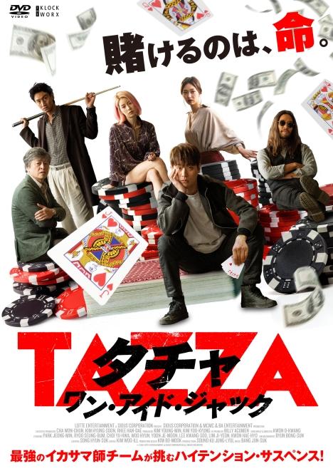 【韓国映画】超人気シリーズ最新作!『タチャ ワン・アイド・ジャック』12月リリース!予告動画とあらすじ