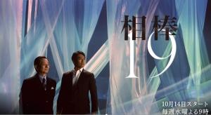 「相棒19」右京(水谷豊)と冠城亘(反町隆史)が仮想現実世界へ!石丸幹二がゲスト出演!第1話予告動画