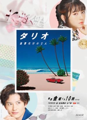 秋 新 ドラマ 2020
