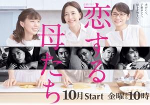 【2020秋ドラマ】恋愛マンガのカリスマ・柴門ふみ「恋する母たち」をドラマ化!PR動画公開中!