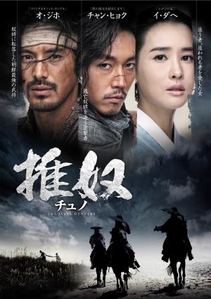 痺れるほどカッコイイ韓ドラ「推奴~チュノ~」第1-5話:朝鮮一の推奴師~逃げる理由 |BS-TBS