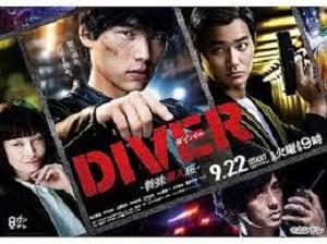 事件は最終章へ…ついにクライマックス!福士蒼汰「DIVER-特殊潜入班-」第4話予告と第3話ネタバレあらすじ