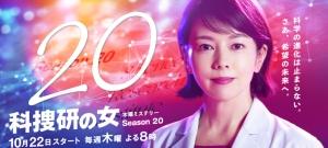 マリコ(沢口靖子)と土門(内藤剛志)が木曜8時の平和を守る「科捜研の女20」第1話から衝撃カットも!