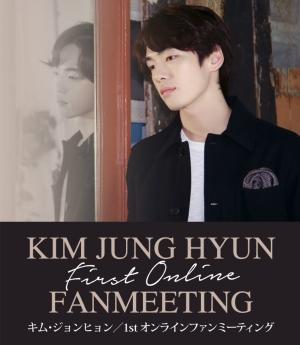 キム・ジョンヒョン(「愛の不時着」スンジュン)よりオンラインファンミーティングに向けて動画メッセージ到着