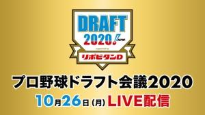 「プロ野球ドラフト会議2020」10/26(月)Paraviで完全ライブ配信実施!