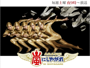 3週間ぶり、17日「嵐にしやがれ」は映画『望み』の堤真一と岡田健史がグルメデスマッチに登場!相葉ちゃんのラストラン