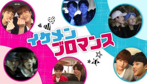 V&ジョングク(BTS)、ナム・ジュヒョクら出演「イケメンブロマンス」12/12にMnet初放送&見逃し配信