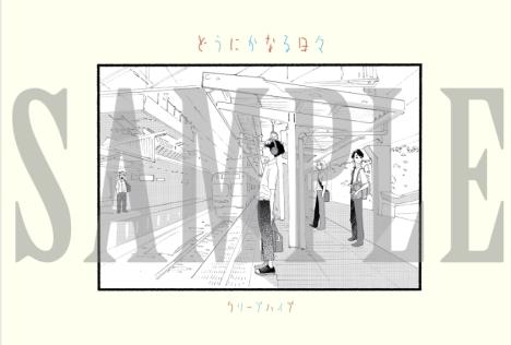 クリープハイプ「どうにかなる日々」OSTのPre-save / Pre-Addキャンペーンスタート!