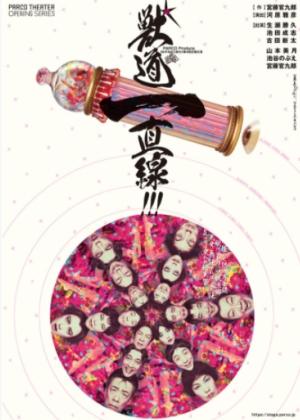『獣道一直線!!!』山本美月・池谷のぶえ・宮藤官九郎も出演する舞台を10/24WOWOWで配信決定!