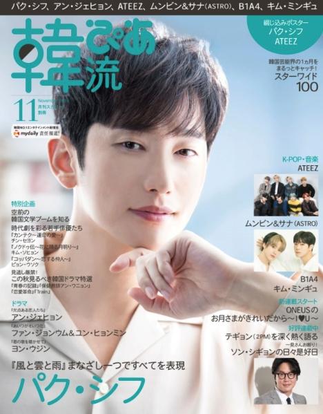 『韓流ぴあ』11月号(10/22発売)パク・シフが表紙&巻頭を飾る!
