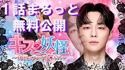 韓国胸キュンWEBドラマ「キス妖怪~10回のファースト・キス」第1話無料公開!各配信サイトで順次配信開始