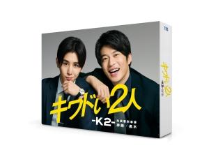 山田涼介×田中圭「キワドい2人-K2」メイキング・クランクアップ集付きで来年3月発売決定!同時レンタル