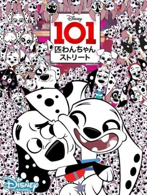 10/24日本初「101匹わんちゃん」テレビシリーズにクルエラ登場!特別編成の予告映像公開
