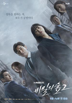 大ヒットドラマ待望の続編!「秘密の森シーズン2」の韓国での評判や ...