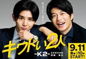 【最終回ネタバレ】山田涼介×田中圭「キワドい2人-K2-」最終回、二人で真実を見つけた!