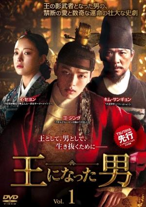 ヨ・ジング主演「王になった男」第7-8話あらすじ:道化のハソンが死んだ!?王妃からの告白!テレ東
