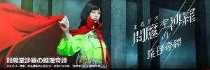 【2020秋ドラマ】「閻魔堂沙羅の推理奇譚」閻魔大王の娘(中条あやみ)の圧倒的ビジュアルに完敗!PR動画公開