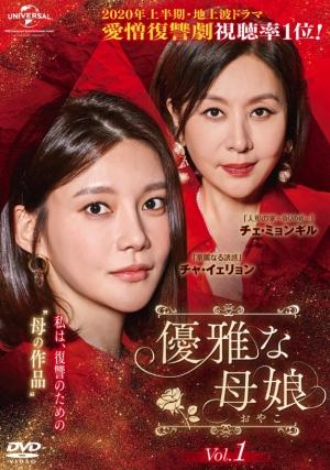 韓流史上最も数奇な母娘のドロドロ愛憎劇「優雅な母娘」来年1月DVDレンタル開始!予告動画とあらすじ