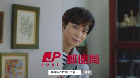 妖精・松本潤、長州力のパワーにビックリ!年賀状「お近くの郵便局へ」篇10/24より放映!