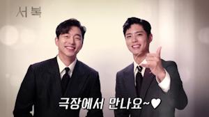 コン・ユ×パク・ボゴムの最新韓国映画『ソボク(徐福)』ついにヴェールを脱ぐ!?スーツ姿の二人が届ける最新映像紹介!