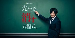 田中圭「先生を消す方程式。」生徒が先生をつぶすという異例の学園サスペンス!第1話予告動画