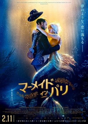パリを舞台に人魚とのラブストーリーを描いた映画『マーメイド・イン・パリ』来年2/11公開!ポスター・特報映像公開