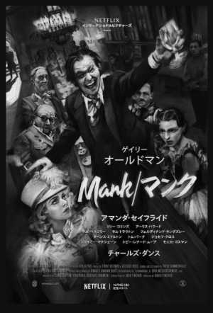Netflix映画『Mank/マンク』D・フィンチャー監督&G・オールドマン主演!予告編&キービジュアル解禁
