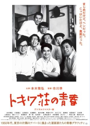 市川準監督作『トキワ荘の青春 デジタルリマスター版』新公開日が2021年2月に決定!