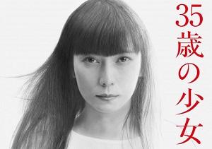 「35歳の少女」柴咲コウ ツインテールのセーラー服姿を披露!第3話ネタバレと第4話予告動画