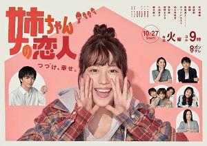 有村架純「姉ちゃんの恋人」主題歌はMr.Children、高橋海人がナレーションに初挑戦!第1話あらすじと予告動画