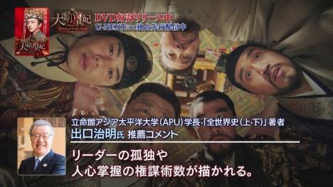 APU学長・出口治明が「大明皇妃 -Empress of the Ming-」の楽しみ方を指南する動画公開!