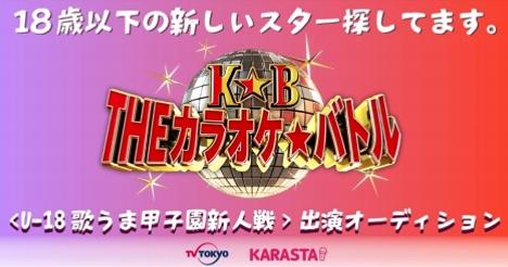 KARASTAが「THE カラオケ★バトル< U-18歌うま甲子園新人戦 >」出演オーディションを開催!