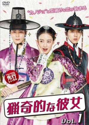 チュウォン×オ・ヨンソ「猟奇的な彼女」第1‐5話あらすじ:濡衣~理由!TOKYO MX