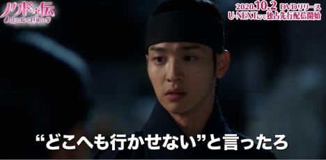 凛々しいチャン・ドンユンの猛烈アタックに、思い悩むキム・ソヒョン!?「ノクドゥ伝~」スペシャルPV公開<br/>
