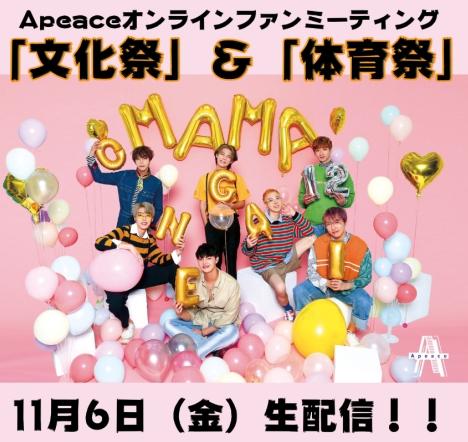 ハプニング必至?!Apeaceオンラインファンミ「文化祭」&「体育祭」11/6開催決定!