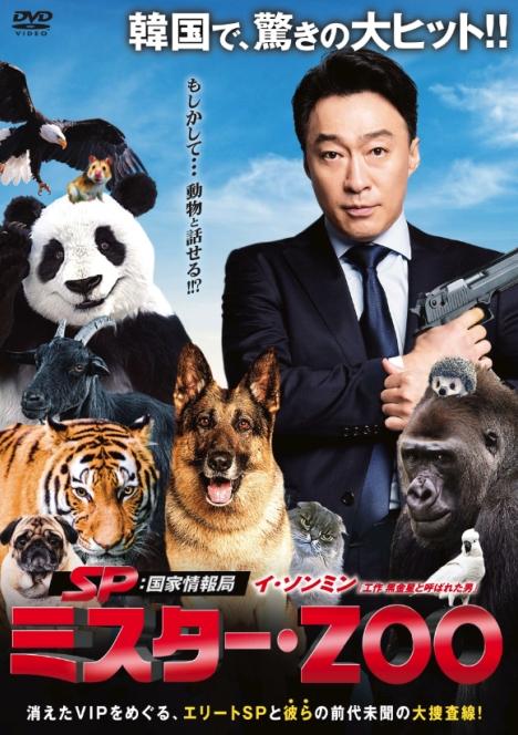 イ・ソンミン、まさかの動物と会話?『SP 国家情報局:Mr.ZOO』世界が熱狂!大ヒット韓国映画が日本上陸!<br/>