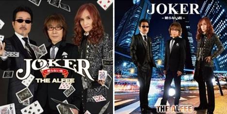 THE ALFEE「記憶捜査2」主題歌「Joker-眠らない街-」12/9リリース決定!
