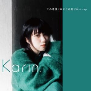 Karin.新作ep12/9配信決定!リード曲「この感情にはまだ名前がない」先行配信とMV公開!<br/>