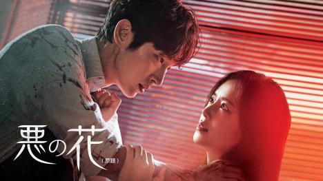 イ・ジュンギ&ムン・チェウォン再タッグ「悪の花(原題)」2021年1月Mnetにて日本初放送決定!見どころとあらすじ
