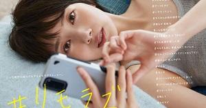 松下洸平は鈍感さも魅力と話題に!「#リモラブ」第6話では新しい恋の芽生えが…予告動画と第5話ネタバレ