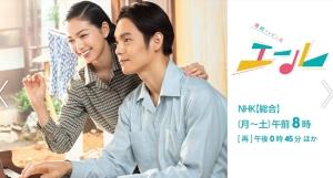 窪田正孝「エール」第23週「恋のメロディ」日本中にブームを作った「君の名は」誕生!予告動画と第22週ネタバレも