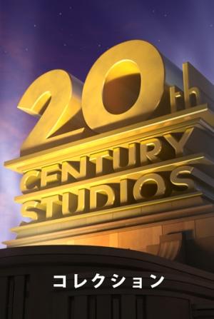 ディズニープラス『X-MEN』など「秋の夜長に20世紀スタジオ映画でナイトシネマ」特集11月20日より開始!