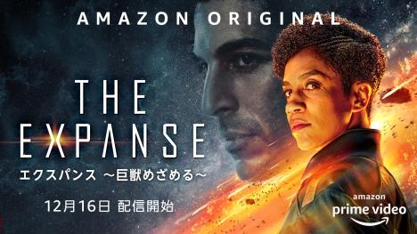 「エクスパンス~巨獣めざめる~」シーズン5、12/16配信前にシーズン1~4振り返り動画を初公開!