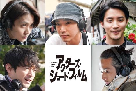 磯村勇斗、柄本佑、白石隼也、津田健次郎、森山未來がショートフィルムの監督に挑戦!WOWOWで配信&放送決定!