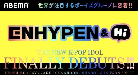 ENHYPENデビューショーをデビュー日の11/30にABEMAで日韓同時日本語字幕付きで国内独占配信!<br/>