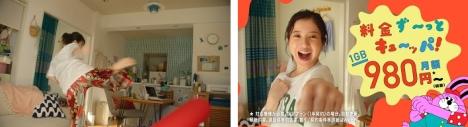 吉高由里子が体を張って渾身のパンチ!J:COM モバイルCM『サンドバッグ』篇OA前にWEB先行公開!