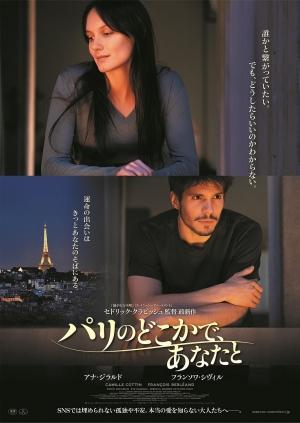 『パリのどこかで、あなたと』12/11公開、セドリック・クラピッシュ監督、フランソワ・シヴィル、アナ・ジラルド、インタビュー到着!