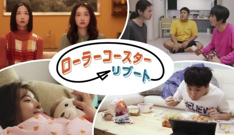 """日常の""""あるある""""を独特のアプローチで描いた韓国共感バラエティ!「ローラーコースター リブート」日本初放送決定!"""