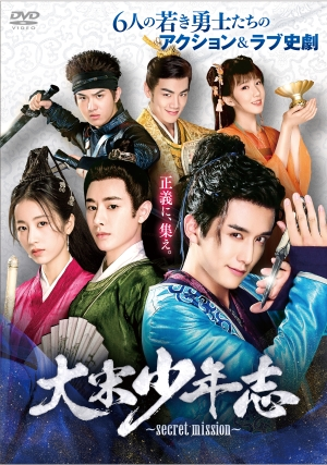 中国アクション・ラブ史劇「大宋少年志~secret mission~」来年2月発売決定!関連動画で先取り