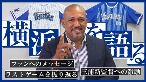 【ラミちゃんねる】監督退任後ラミレスが横浜DeNAベイスターズを振り返る!三浦大輔新監督への激励も!